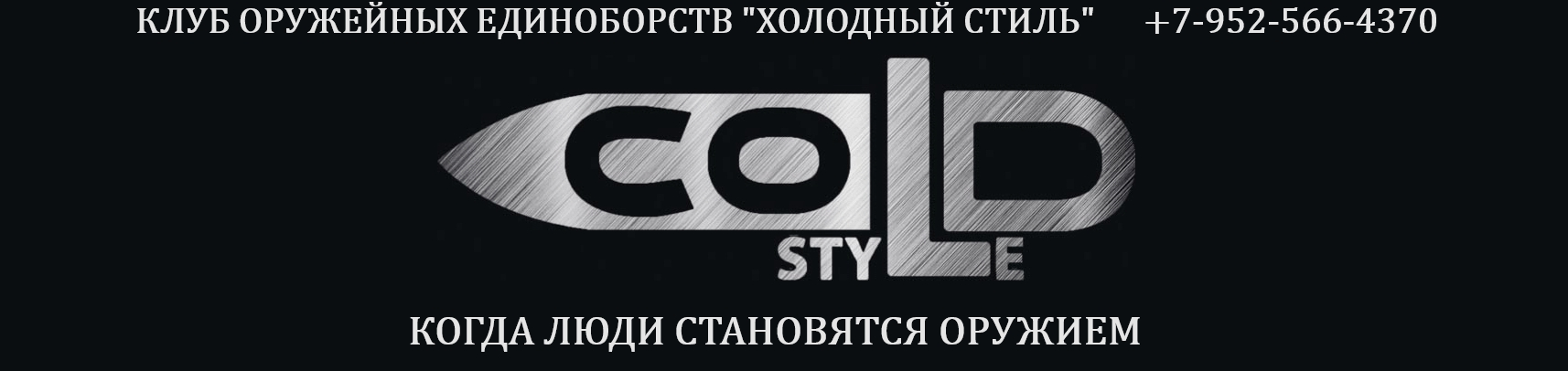 Cold Style